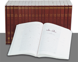 Encyclopaedia of Hadith paperback edition Part I